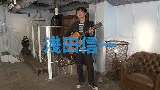 浅田信一がONE SONGで「明日の行方〜アコースティックver.〜」を披露