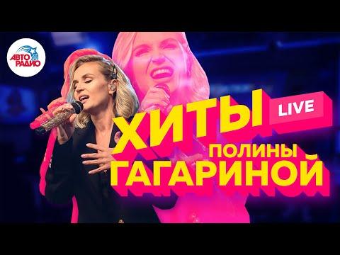 Хиты Полины Гагариной live в студии Авторадио. Любим!
