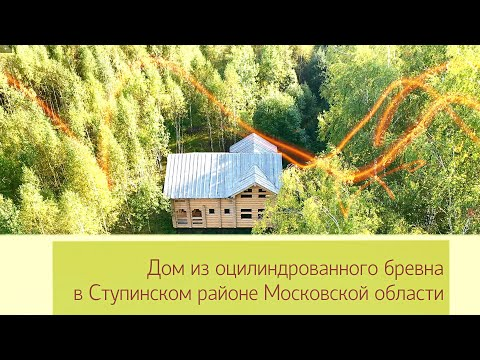 Дом из оцилиндрованного бревна в Ступинском районе Московской области. Отзыв.