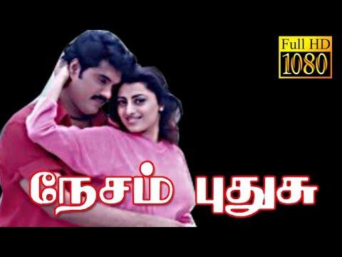 Nesam Pudhusu | Ranjith,Priya Raman,Vadivelu | Superhit Tamil Movie HD