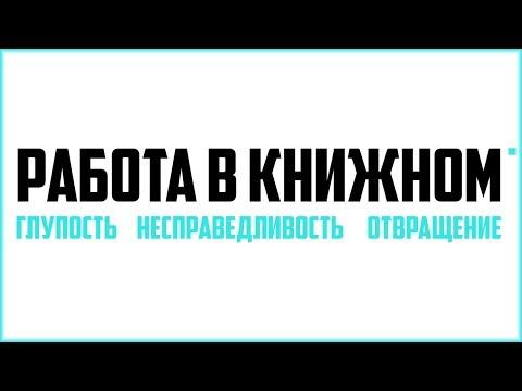 Мой опыт работы в СЕТЕВОМ КНИЖНОМ магазине (БЕГИТЕ, ГЛУПЦЫ!)