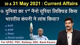 Daily Current Affairs 30 \u0026 31 May 2021 करेंट अफेयर्स   Hindi PDF details - Sarkari Job News