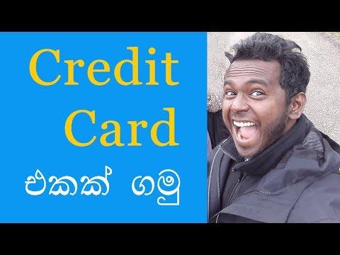 Let's Get a Credit Card - Credit Card Sinhala
