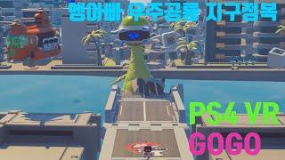 지구정복 공룡게임 플레이스테이션4 VR 앵아빠는 지구를…