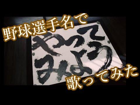 「やってみよう」を野球選手名で歌ってみた【WANIMA / au 三太郎CM】