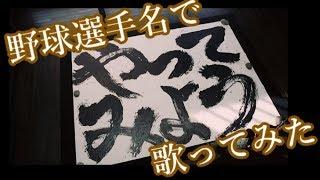 「やってみよう」を野球選手名で歌ってみた【WANIMA / au 三太郎CM】 thumbnail