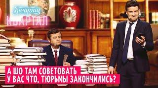 Как там ваши посадки Лукашенко дает совет Зеленскому Новый Вечерний Квартал 2020