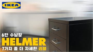 이케아(IKEA) 가구 국민수납장 헬메르(HELMER) l 7가지 좀 더 자세한 리뷰 l 가성비 l철제수납장 [좀더자세한리뷰]