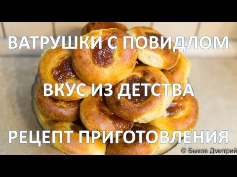 Ватрушки с повидлом. Рецепт приготовления./Sweet bun with apple jam.