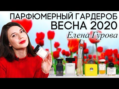 Какой парфюм надеть этой весной? Подборка женских ароматов на весну 2020 от Елены Гуровой