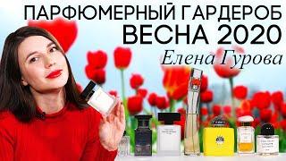 Какой парфюм надеть этой весной Подборка женских ароматов на весну 2020 от Елены Гуровой