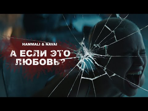 HammAli & Navai - А если это любовь