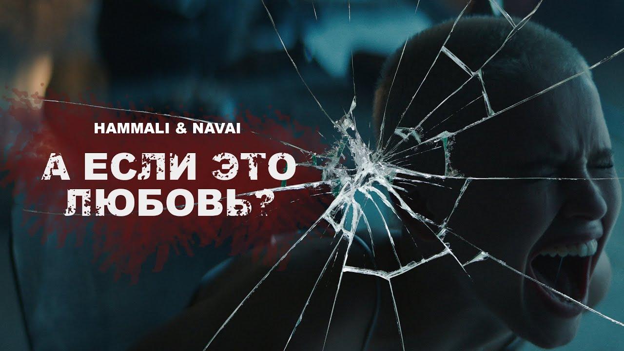 HammAli & Navai - А если это любовь ? ( 2020 )
