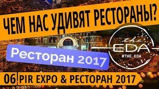 чЕМ НАС УДИВЯТ РЕСТОРАНЫ? Обзор форумов PIR EXPO 2017 и РЕСТОРАН 2017. Бонус: рецепт коктейля!