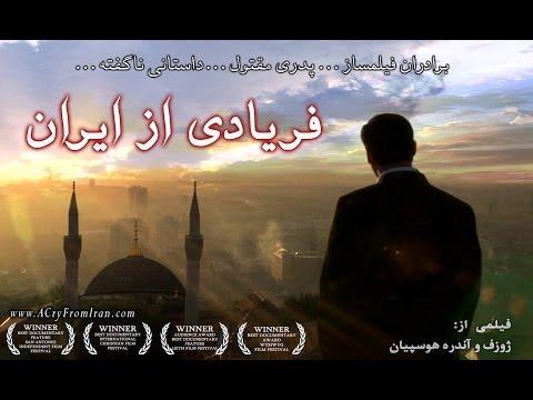 """فیلم کامل """" فریادی از ایران"""" A Cry From Iran- Farsi version"""
