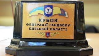 Турнир на кубок Федерации гандбола Одесской области