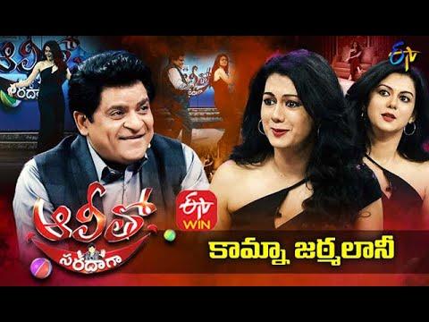 Alitho Saradaga   Kamna Jethmalani (Actress)   5th July 2021   Latest Promo   ETV Telugu