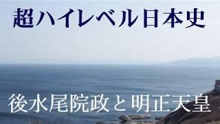 ハイレベル日本史18B_後水尾院政と明正天皇