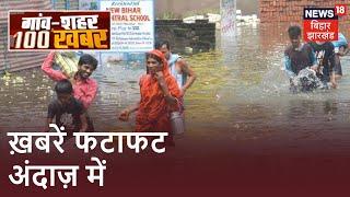 Bihar & Jharkhand News: ख़बरें फटाफट अंदाज़ में | Top Headlines | Gaon Sheher 100 Khabar