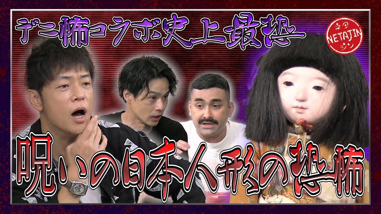 【デニ怖コラボ】史上最恐!呪いの日本人形が起こした異変!スタジオに登場でまさかのハプニング!