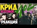 Егор Крид ЭТОМОЕ КЛИП 2017 Русские и иностранцы слушают русскую музыку и смотрят русские клипы mp3