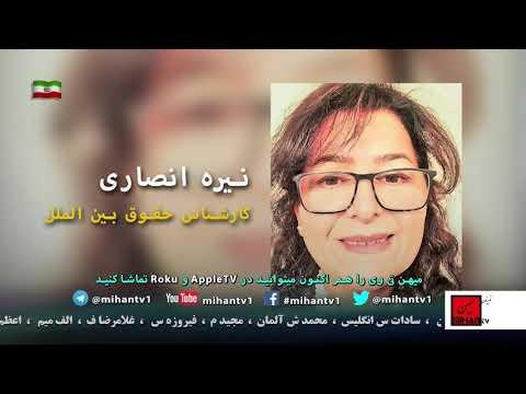 روز جهانی حقوق بشر ، کشتار معترضان در ایران و شورای امنیت ملل متحد با نگاه نیسره انصاری