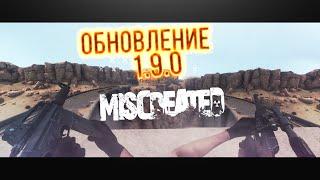 Обновление 1.9.0 Ивент пасха и новыe стволы ● Miscreated