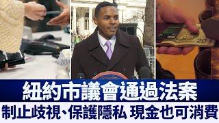 紐約市議會通過法案 禁止商家拒收現金|新唐人亞太電視|20200128