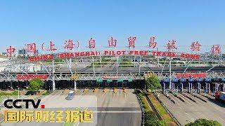 [国际财经报道]热点扫描 上海自贸区临港新片区参照经济特区管理| CCTV财经