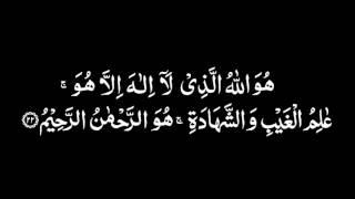 Last 3 Verses of Sura-al-Hashr - Afasy