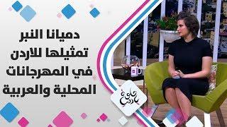 دميانا النبر - تمثيلها للاردن في المهرجانات المحلية والعربية