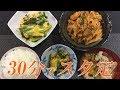 【簡単レシピ】30分で4品!スタミナ定食の作り方(豚キムチ・ニラ玉・豚汁etc)
