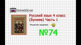 Упражнение 74 — Русский язык 4 класс (Бунеев Р.Н., Бунеева Е.В., Пронина О.В.) Часть 1