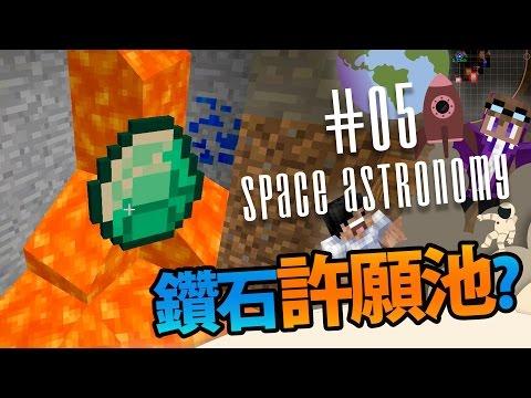 Space Astronomy EP5 - 傳說中扔一粒鑽石落熔岩 願望會成真!??
