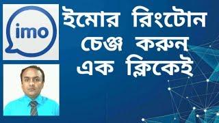 Imo ringtone.How to change imo ringtone bangla tutorial.NOTUN BD