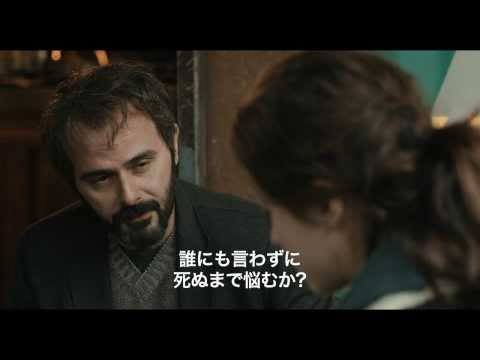 映画『ある過去の行方』予告編