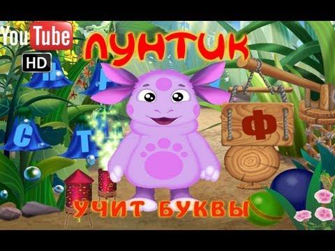 Интерактивная игра Мышкина азбука