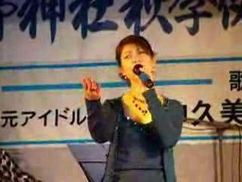 田中久美 スリリング(2006.10.9)