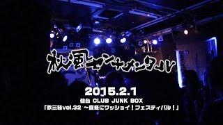 2015.2.1 秋風センチメンタル 「歌三昧vol.32 ~真冬にワッショイ!フェスティバル!」
