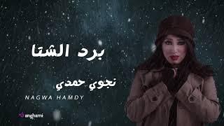 شاهد| نجوى حمدي تطرح «برد الشتا» من كلماتها وألحانها