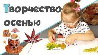ТВОРЧЕСТВО ИЗ ОСЕННИХ ЛИСТЬЕВ ♥ Поделки, аппликации, рисунки♥ #ТворчествосАннойГапченко