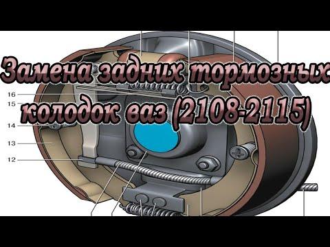 Замена задних тормозных колодок ВАЗ