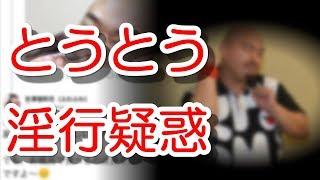 【関連動画】 【最低】安田大サーカスのクロちゃんがキャバクラ出禁にな...