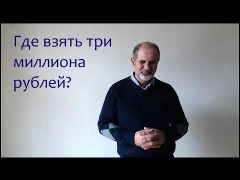 Где взять три миллиона рублей?