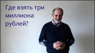 Прожектор Акулы 1  - Как заработать 3 миллиона рублей за 2 недели