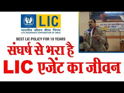 संघर्ष से भरा है LIC एजेंट का जीवन | LIC agent's life is full of struggle | Mobile News 24.