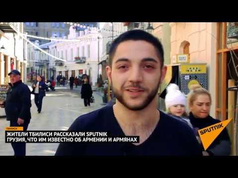 страна армения знакомства