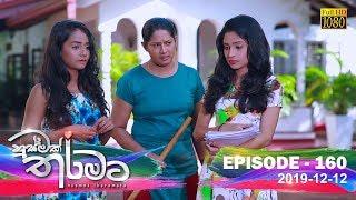 Husmak Tharamata | Episode 160 | 2019-12-12 Thumbnail