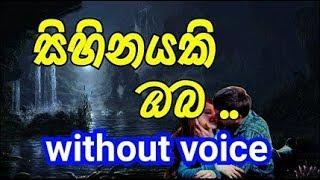 Sihinayaki Oba Karaoke (without voice) සිහිනයකි ඔබ ..