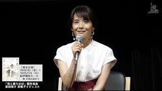 2015年の映画「母と暮せば」(山田洋次監督)の舞台化作品として、 作・...